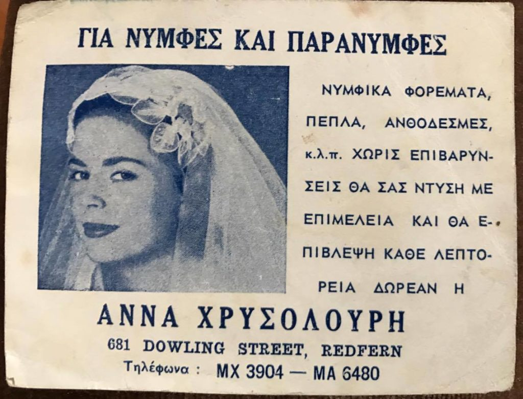 Business card, Anna Efstratiadis' home bridal dressmaking service
