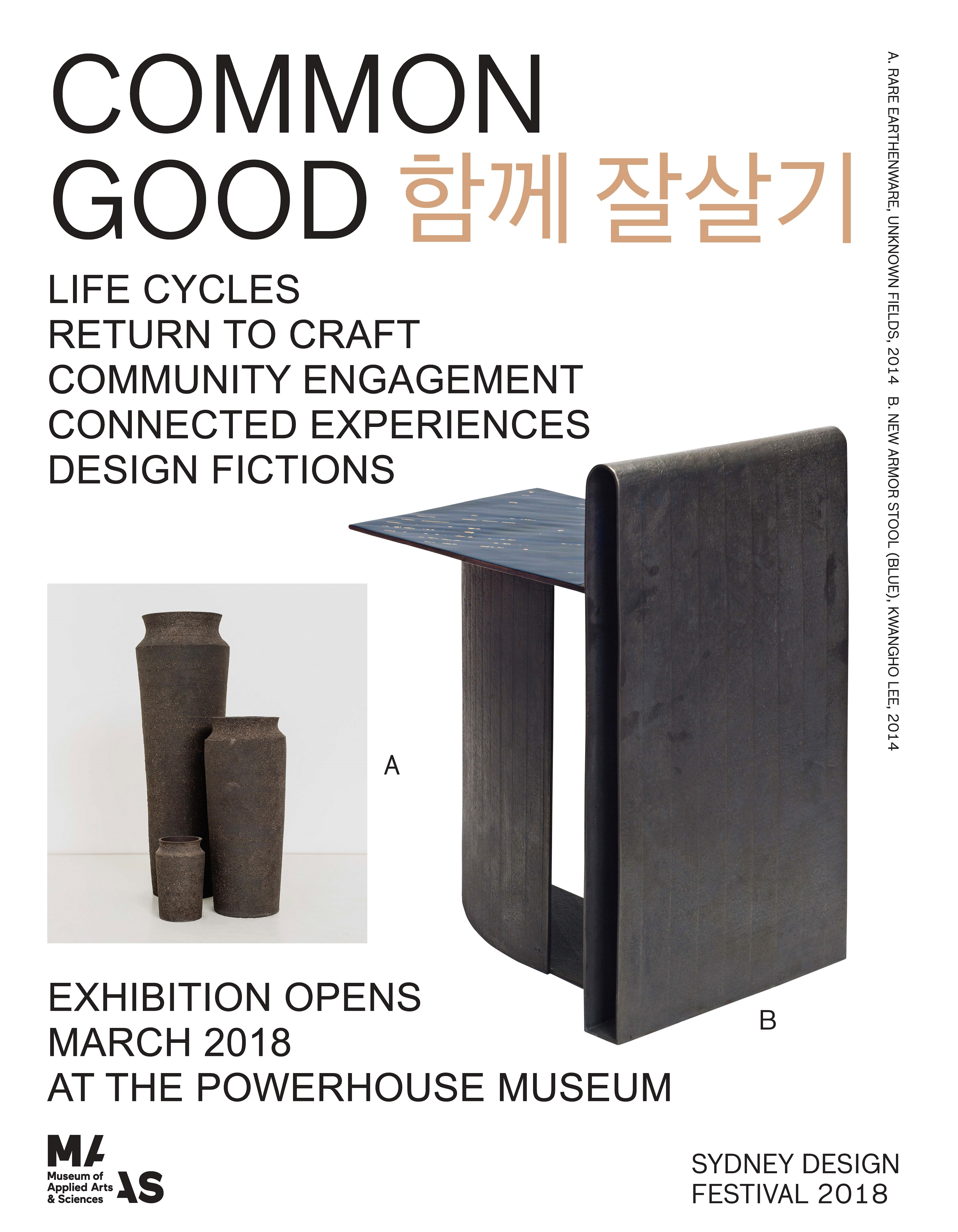 Common Good exhibition poster from March 2018